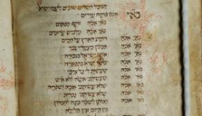 Siddur from 1471 written by the scribe Rabbi Abraham Ben Mordechai Farissol
